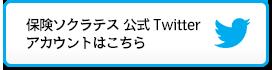 保険ソクラテス 公式Twitterアカウントはこちら