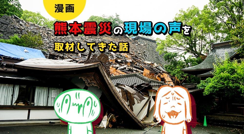 【漫画】熊本震災の「現場の声」を取材してきた話