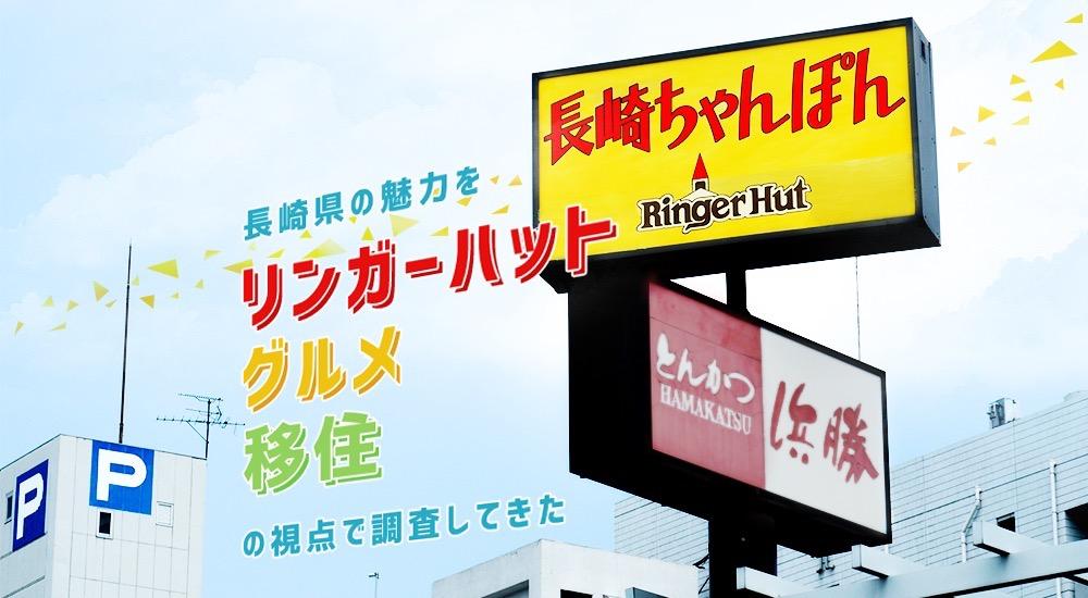 長崎県の魅力を「リンガーハット」「グルメ」「移住」の視点で調査してきた