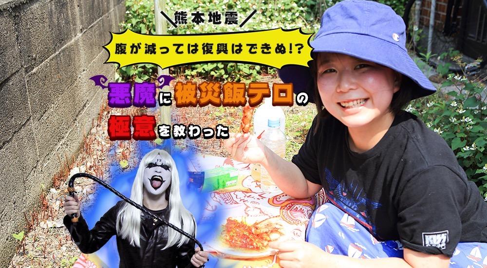 【熊本地震】腹が減っては復興はできぬ!? 悪魔に被災飯テロの極意を教わった