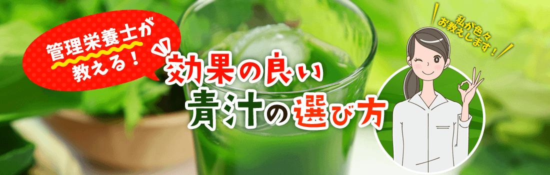 管理栄養士が教える!効果の良い青汁の選び方
