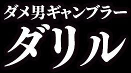 ダメ男ギャンブラー ダリル