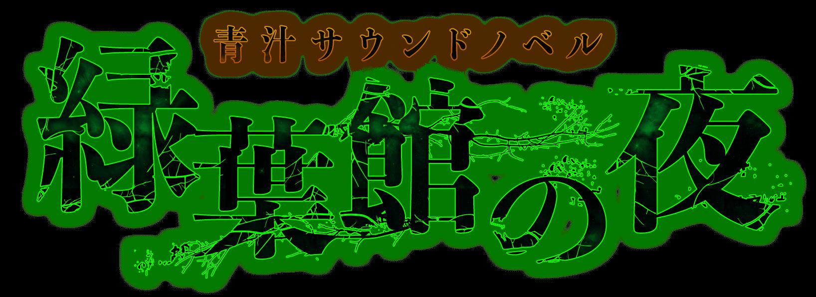 青汁サウンドノベル 緑葉館の夜